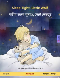 xx_wolf_cover_english_bengali_2500